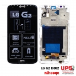 ขายส่ง หน้าจอชุด LG G2 D802 งานแท้