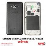 อะไหล่ บอดี้ฝาหลัง Samsung Galaxy J2 Prime G532 / G532m