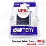 อะไหล่ แบตเตอรี่ Samsung Galaxy Note 1