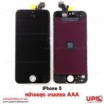 หน้าจอ iPhone 5 (งาน AAA) (สีดำ)