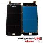 หน้าจอชุด Samsung Galaxy J7 Prime งานเกรด AAA