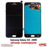 อะไหล่ หน้าจอชุด Samsung Galaxy A8 , A800 งานเกรด AAA