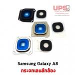 ขายส่ง กระจกเลนส์กล้อง Samsung Galaxy A8 พร้อมส่ง