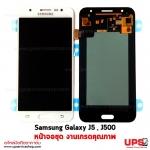 อะไหล่ หน้าจอชุด Samsung Galaxy J5 , J500 งานเกรดคุณภาพ.