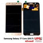 อะไหล่ หน้าจอแท้ Samsung Galaxy J7 Core , J7 Neo (2017),J701.