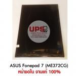 หน้าจอใน ASUS Fonepad 7 (ME372CG)