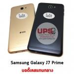 บอดี้ฝาหลัง Samsung Galaxy J7 Prime.