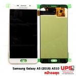 ชุดหน้าจอ Samsung Galaxy A5(2016) หน้าจอแท้