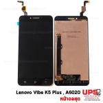 หน้าจอชุด Lenovo Vibe K5 Plus (a6020 )