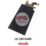 ขายส่ง หน้าจอใน LG L90 D400 พร้อมส่ง