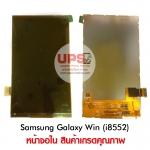 ขายส่ง หน้าจอใน Samsung Galaxy Win (i8552) สินค้าเกรดคุณภาพ