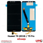 อะไหล่ หน้าจอชุด Huawei Y9 (2018) / Y9 Pro