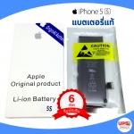 แบตเตอรี่ iPhone 5S