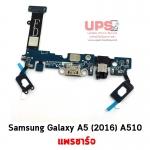 แพรชาร์จ Samsung Galaxy A5 (2016) A510.
