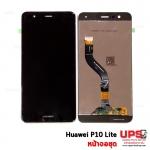 อะไหล่ หน้าจอชุด Huawei P10 Lite