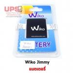 ขายส่ง แบตเตอรี่ Wiko Jimmy พร้อมส่ง