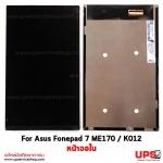 หน้าจอด้านใน (ไม่รวมทัชสกรีน) ASUS FonePad 7 (K012)