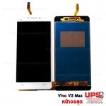 หน้าจอชุด Vivo V3 Max