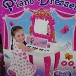 ชุดเปียโน+โต๊ะเครื่องแป้ง