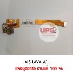 แผงชุดชาร์จ AIS LAVA A1 งานแท้