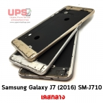 อะไหล่ เคสกลาง Samsung Galaxy J7 (2016) SM-J710