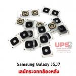 เลนซ์กระจกกล้องหลัง Samsung Galaxy J5,J7