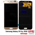 อะไหล่ หน้าจอแท้ Samsung Galaxy J5 Pro, J530.