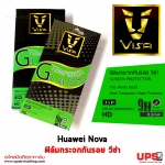 Huawei Nova - ฟิล์มกระจกกันรอย วีซ่า Tempered Glass Protector