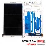 ขายส่ง หน้าจอชุด OPPO R7 Plus(งานเกรด aaa)