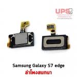 ลำโพงสนทนา Samsung Galaxy S7 edge
