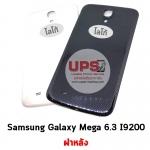 ฝาหลัง Samsung Galaxy Mega 6.3 I9200