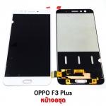 ขายส่ง หน้าจอชุด OPPO r9s pro ( f3 plus )
