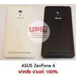 ฝาหลัง ASUS Zenfone 6 งานแท้