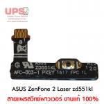 สายแพรสวิทซ์พาวเวอร์ ASUS ZenFone 2 Laser ZD551KL