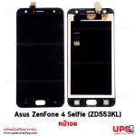 อะไหล่ หน้าจอ Asus ZenFone 4 Selfie (ZD553KL).