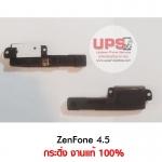 กระดิ่ง ZenFone 4.5
