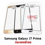 กระจกหน้าจอ Samsung Galaxy J7 Prime