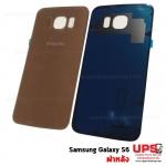 ฝาหลัง Samsung Galaxy S6 สินค้าเกรดคุณภาพ