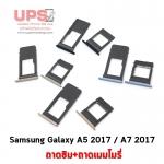 ถาดซิม+ถาดเมมโมรี่ Samsung Galaxy A5 2017 / A7 2017