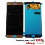 อะไหล่ หน้าจอแท้ Samsung Galaxy C7