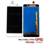 ขายส่ง หน้าจอชุด VIVO X710 (Xshot)