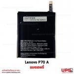 อะไหล่ แบตเตอรี่ Lenovo P70 A