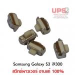 สวิทซ์พาวเวอร์ Samsung Galaxy S3 i9300 (5 อัน)