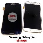 หน้าจอชุด Samsung Galaxy S4 / i9500.