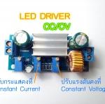 วิธีใช้งานวงจร CC/CV สำหรับใช้ขับหลอด LED กำลังสูง