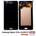 อะไหล่ หน้าจอแท้ Samsung Galaxy J3 Pro, J3 (2017).