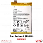 แบตเตอรี่ ASUS ZenFone 2 ZE551ML / Z00AD