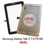 ขายส่ง ทัสกรีน Samsung Galaxy Tab 2 7.0 P3100 พร้อมส่ง