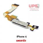 แพรชาร์จ ไอโฟน 4G (สีขาว)