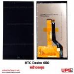 อะไหล่ หน้าจอชุด HTC Desire 650
